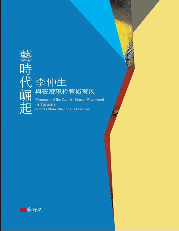 藝時代崛起:李仲生與臺灣現代藝術發展(中英文對照) 1