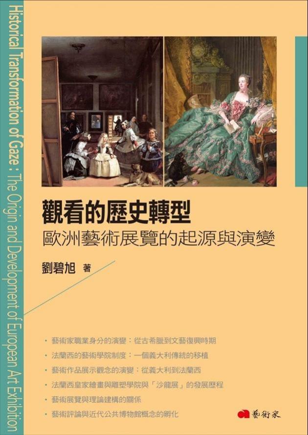 觀看的歷史轉型:歐洲藝術展覽的起源與演變 1