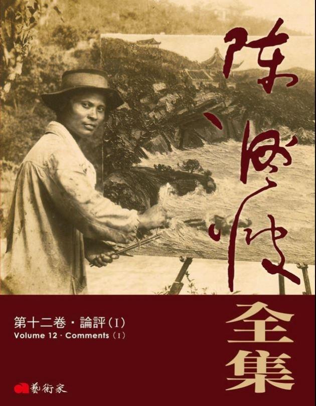 陳澄波全集第十二卷:論評(Ⅰ) 1