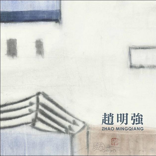 趙明強水彩畫集 1