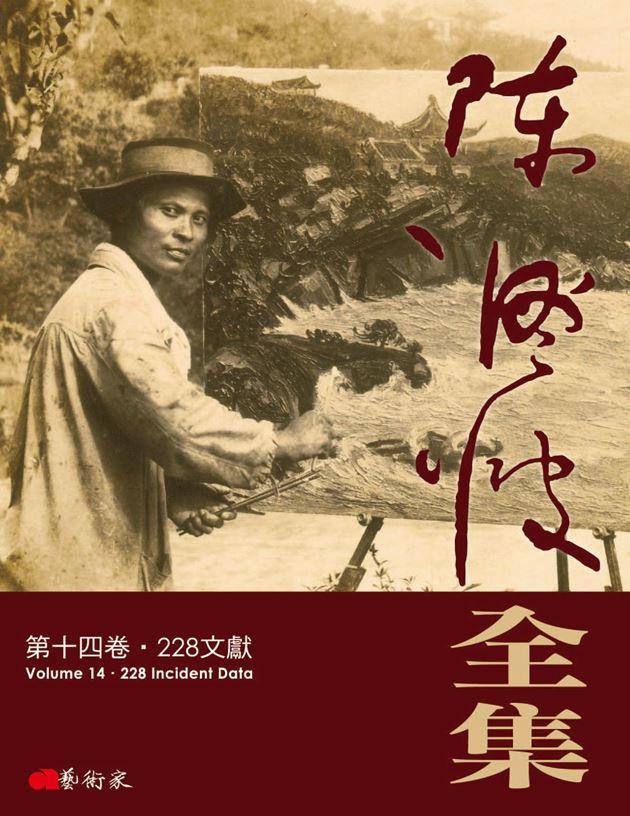陳澄波全集第十四卷:228文獻 1