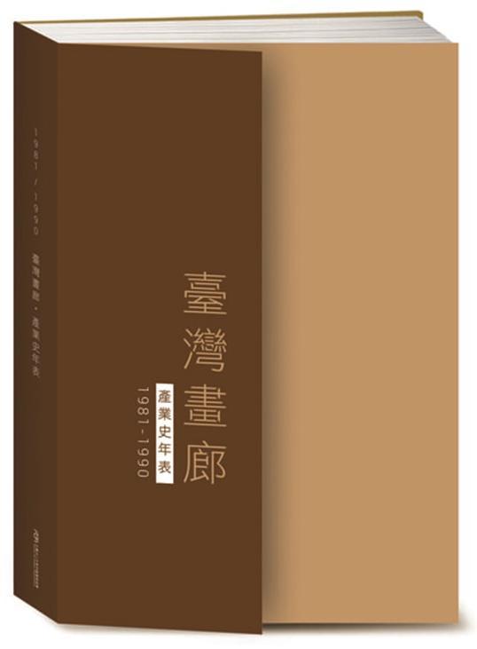 臺灣畫廊產業史年表(1981-1990) 1