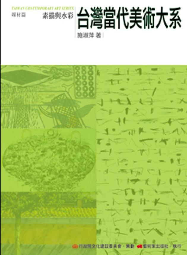 台灣當代美術大系︰媒材篇-素描與水彩 1