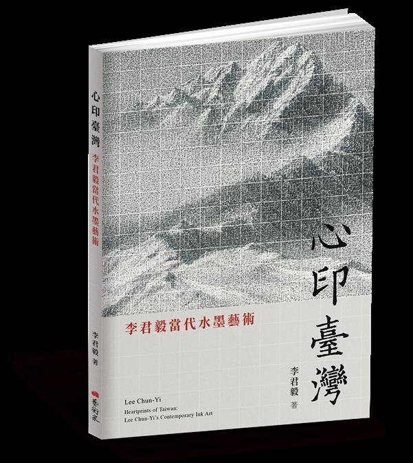心印臺灣:李君毅當代水墨藝術 1