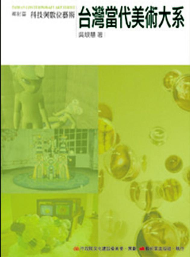 台灣當代美術大系︰媒材篇-科技與數位藝術 1
