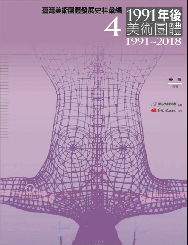 臺灣美術團體發展史料彙編4:1991年後美術團體(1991-2018) 1