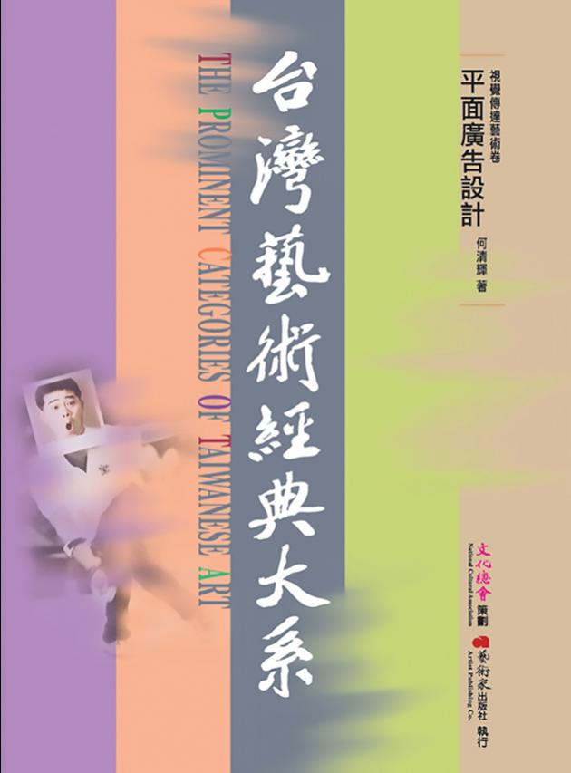 視覺傳達藝術卷2平面廣告設計 1
