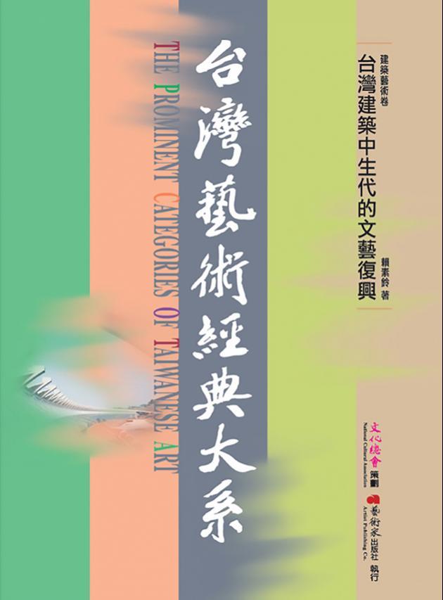 建築藝術卷3台灣建築中生代的文藝復興 1