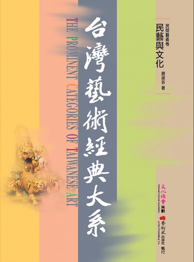 民間藝術卷1民藝與文化 1
