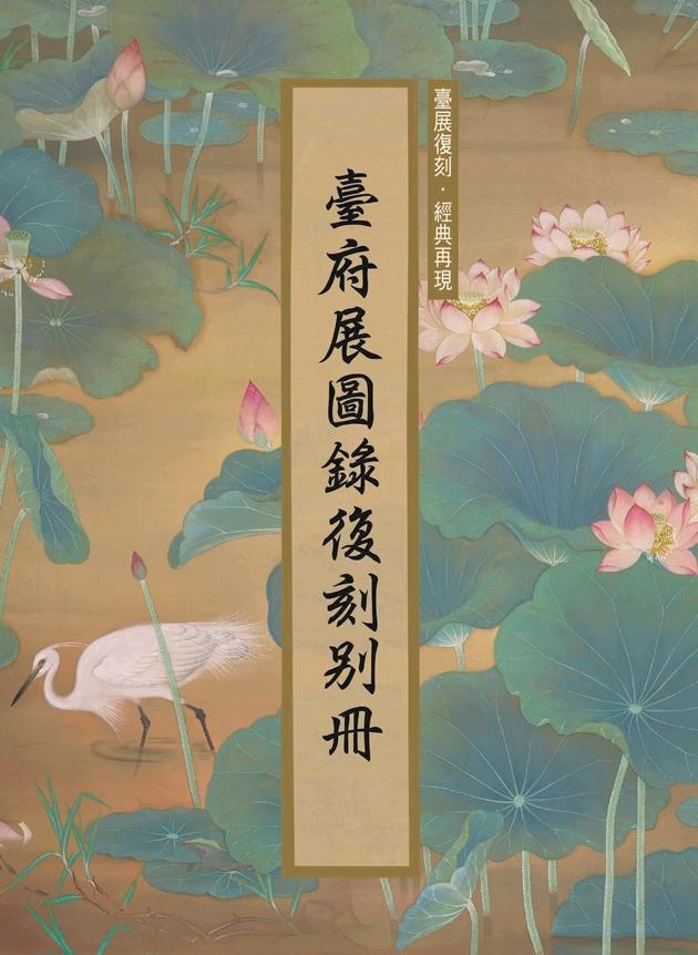 臺府展圖錄復刻別冊(附光碟) 1