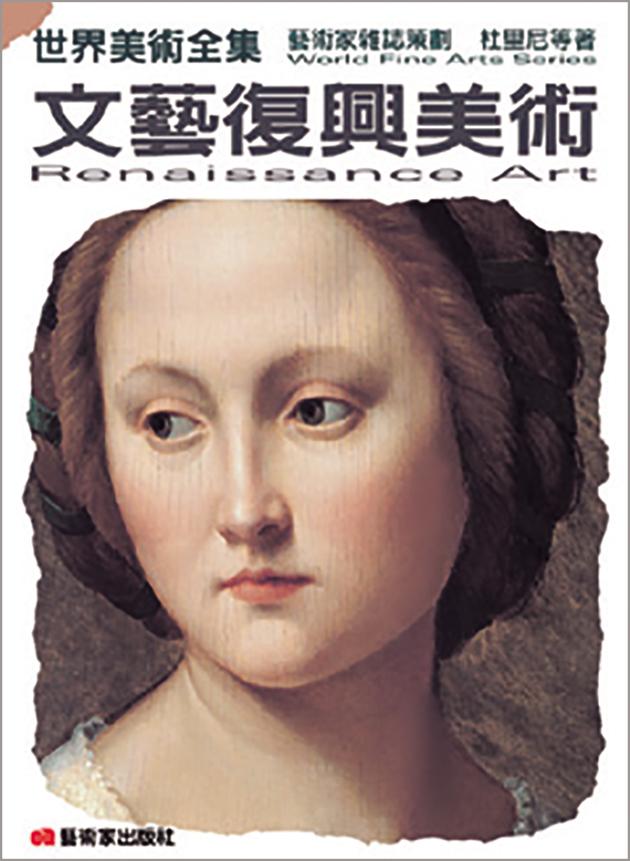 文藝復興美術 1