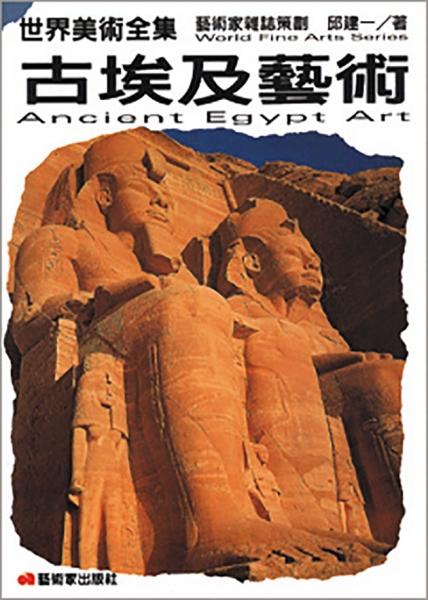古埃及藝術 1