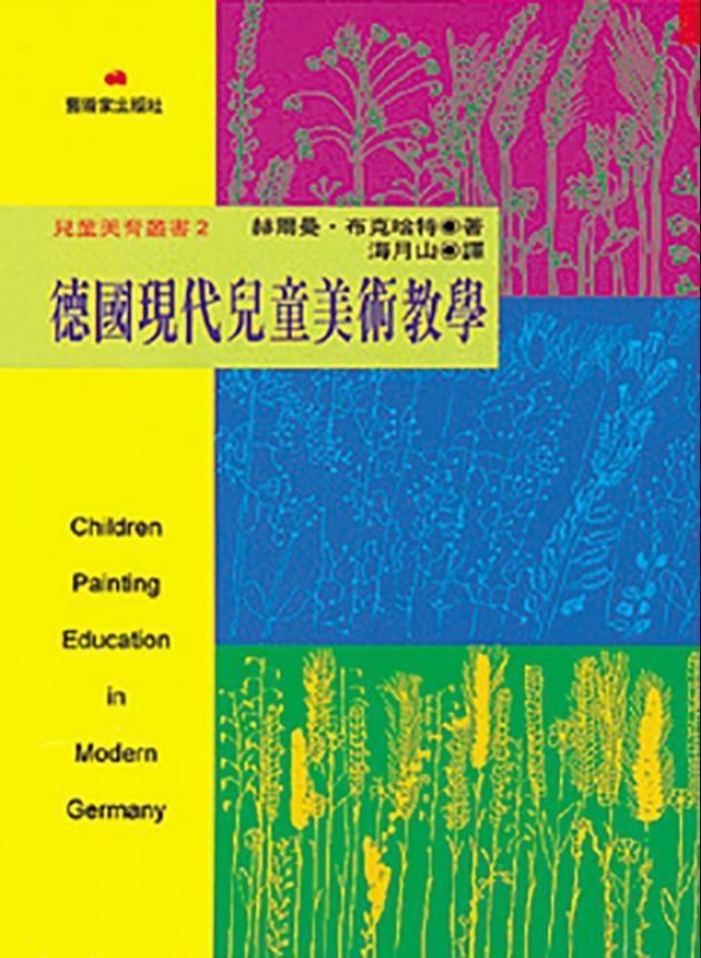 德國現代兒童美術教學 1