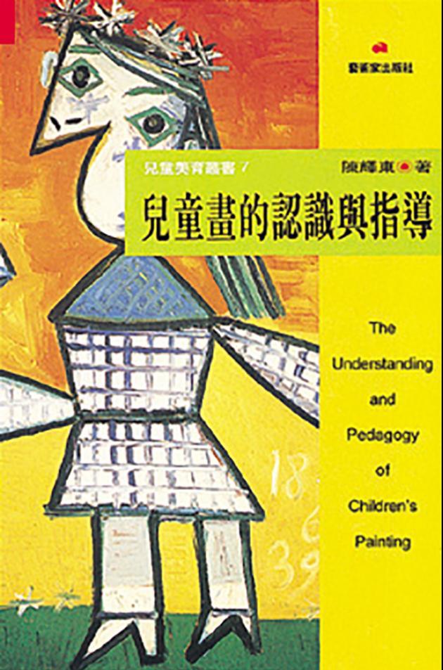 兒童畫的認識與指導 1