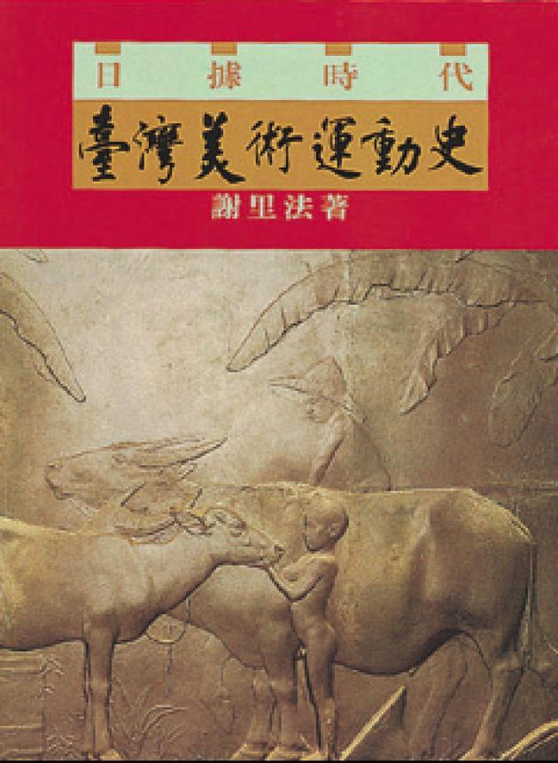 台灣美術運動史 1