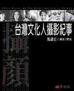台灣文化人攝影紀事 1