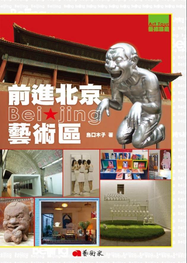 前進北京藝術特區 1