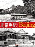 北京手記 1