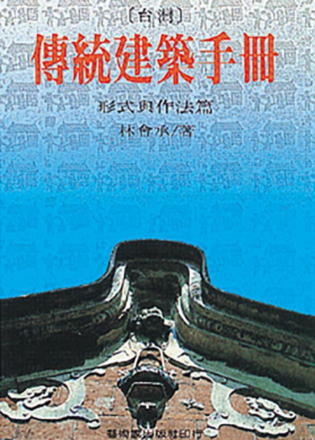 台灣傳統建築手冊 1