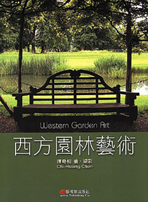 西方園林藝術 1