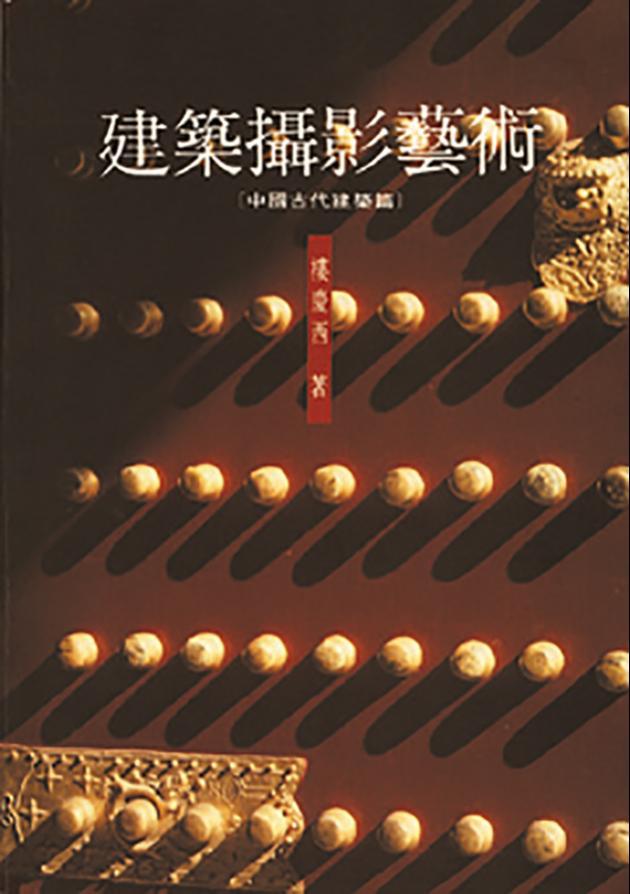 建築攝影藝術—中國古代建築篇 1