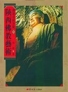 佛教美術全集〈玖〉陝西佛教美術 1