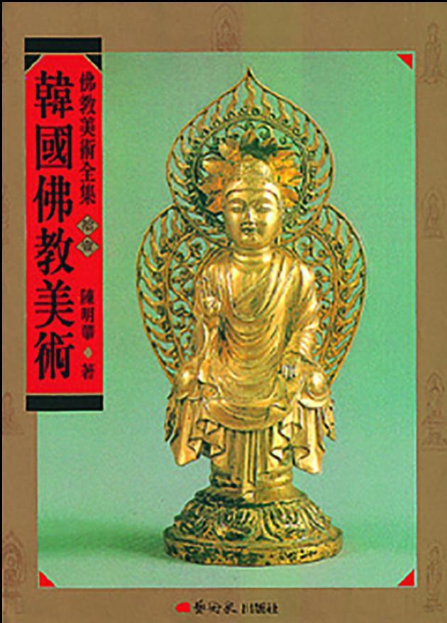 佛教美術全集〈拾壹〉韓國佛教美術 1