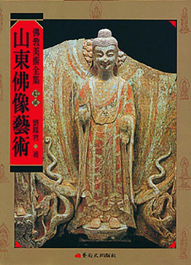 佛教美術全集〈拾貳〉山東佛像藝術 1
