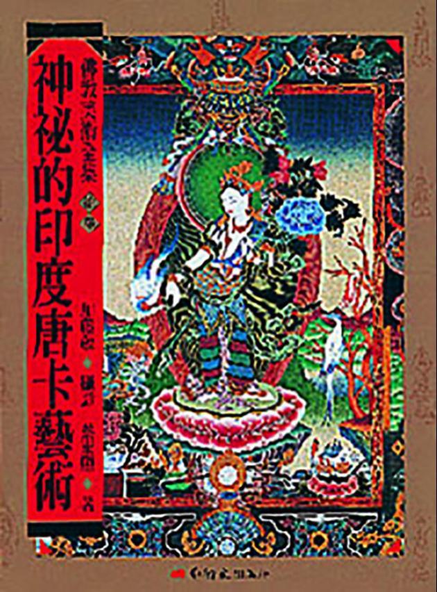 佛教美術全集〈拾参〉神祕的印度唐卡藝術 1