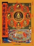 佛教美術全集〈拾柒〉神祕的曼荼羅藝術 1