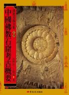 佛教美術全集〈拾捌〉中國佛教石窟考古概要 1