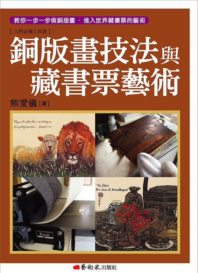 銅版畫技法與藏書票藝術 1
