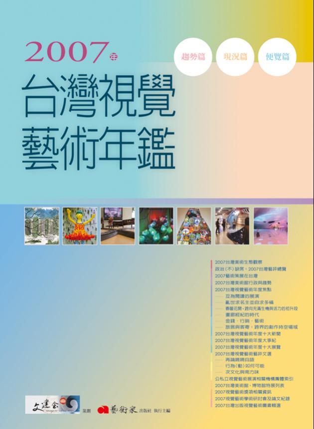 2007年台灣視覺藝術年鑑 1