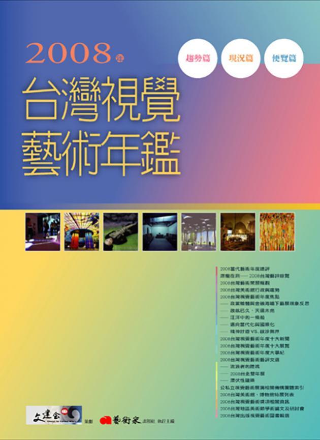2008年台灣視覺藝術年鑑 1