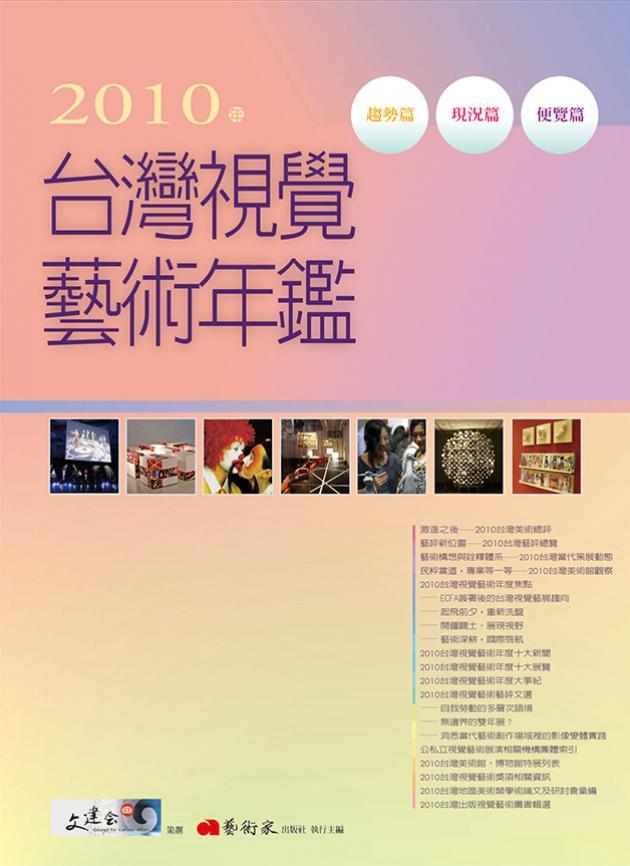 2010年台灣視覺藝術年鑑 1