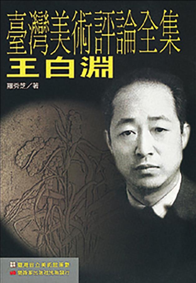 臺灣美術評論全集:王白淵 1