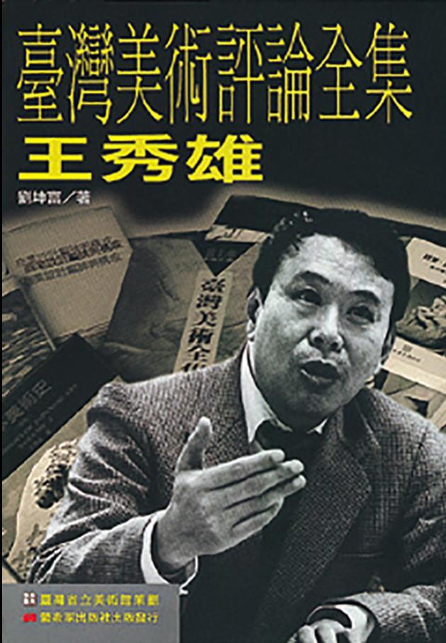 臺灣美術評論全集:王秀雄 1