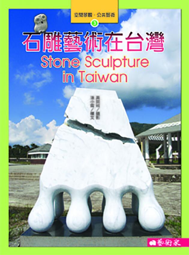 石雕藝術在台灣 1