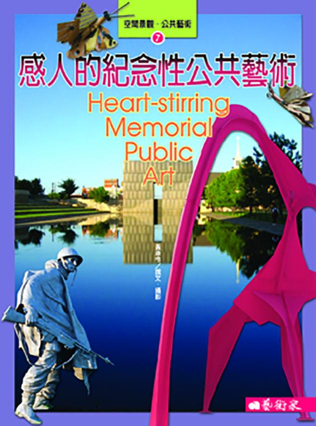 感人的紀念性公共藝術 1