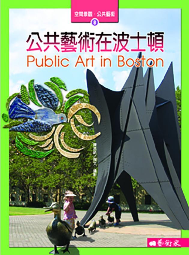 公共藝術在波士頓 1