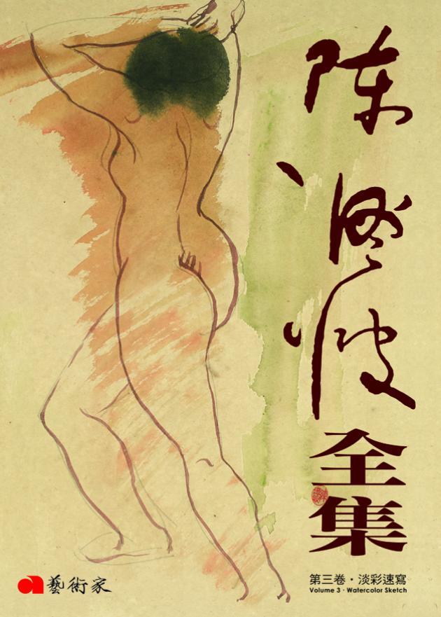 陳澄波全集第三卷‧淡彩速寫 1