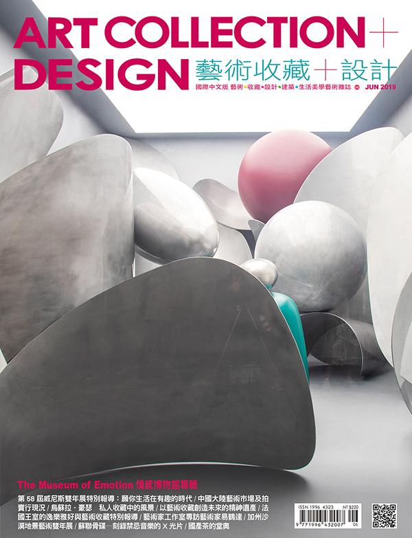 藝術收藏+設計2019年6月 #141 1