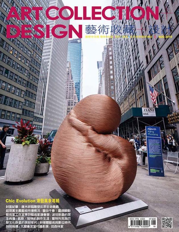 藝術收藏+設計2019年8月 #143 1