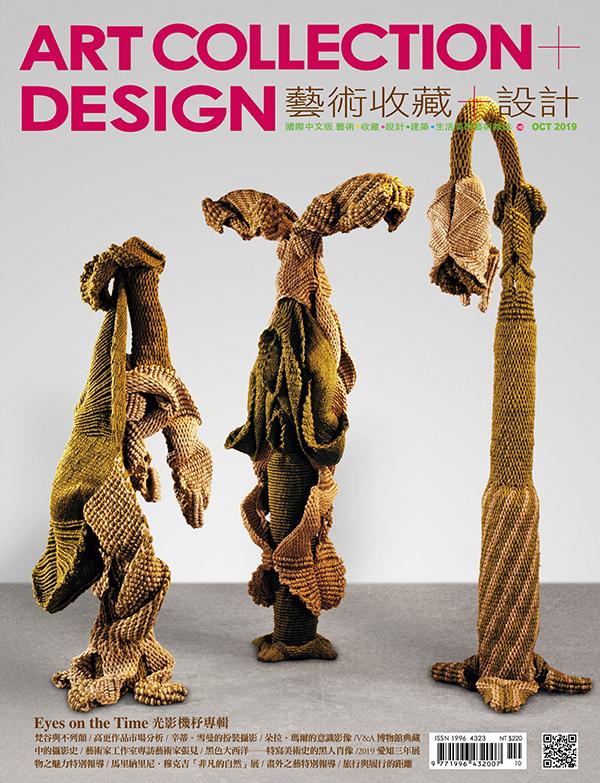 藝術收藏+設計2019年10月 #145 1