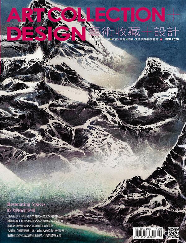藝術收藏+設計2020年2月 #149 1