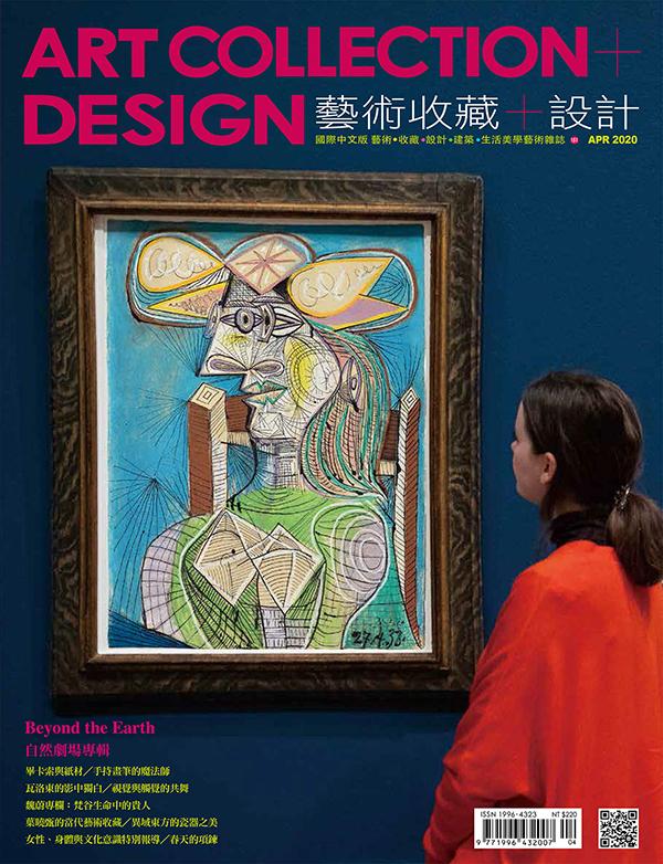 藝術收藏+設計2020年4月 #151 1