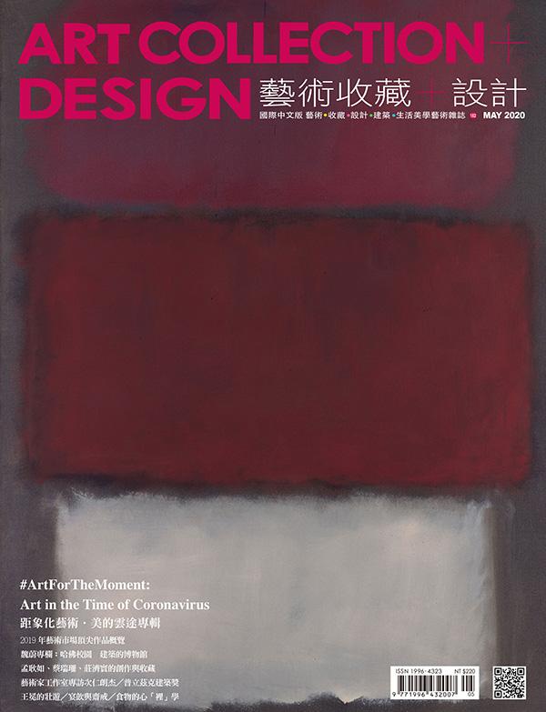藝術收藏+設計2020年5月 #152 1