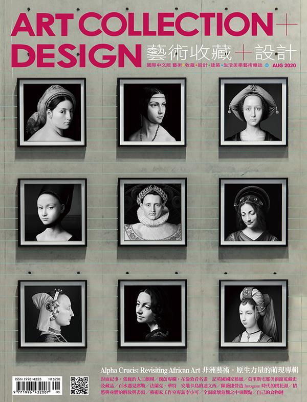 藝術收藏+設計2020年8月 #155 1
