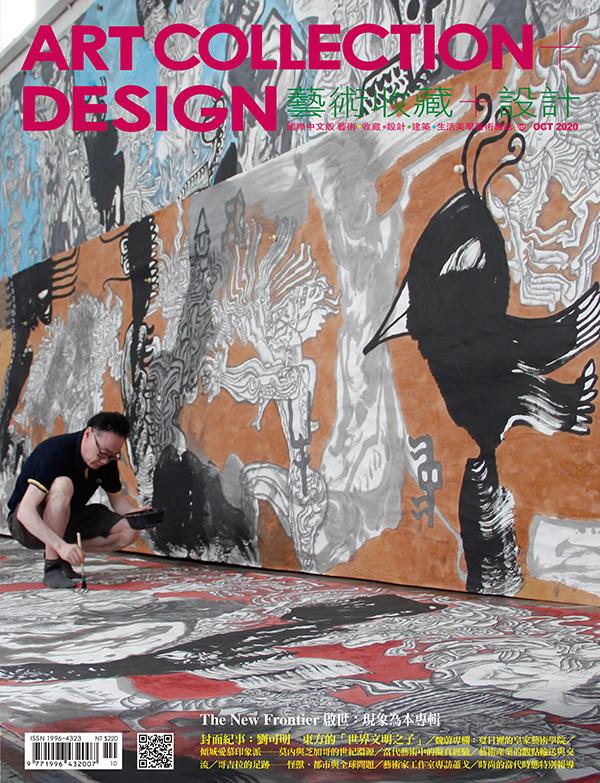 藝術收藏+設計2020年10月 #157 1