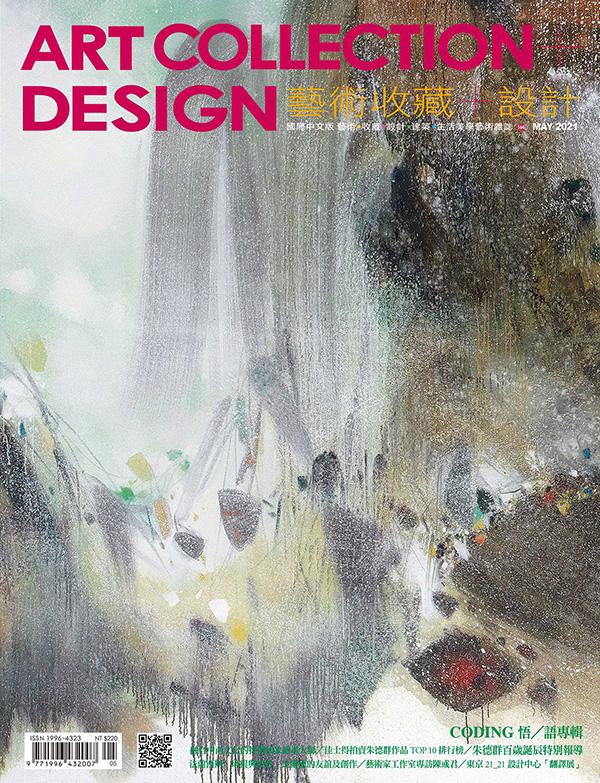 藝術收藏+設計2021年5月 #164 1